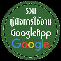 รวมคู่มือ GoogleAppForEducation
